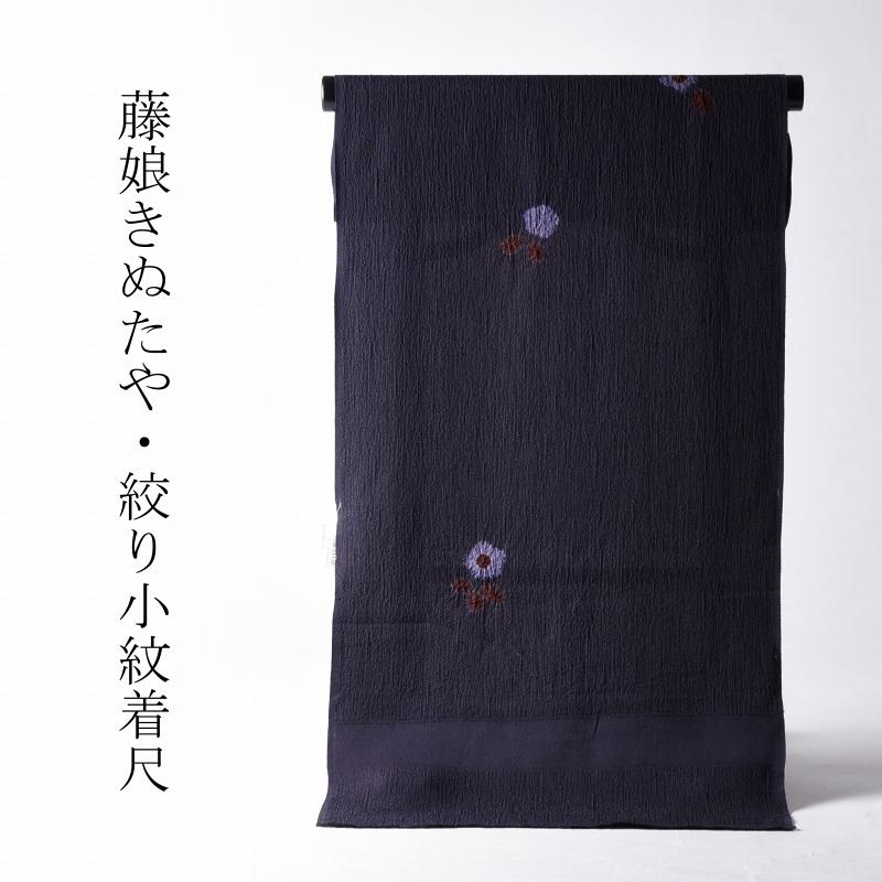 フルオーダー手縫いお仕立て付き 正絹 日本の絹丹後ちりめん 絞りの名門 藤娘きぬたや 絞り染め高級小紋 紫みのグレー色 送料無料