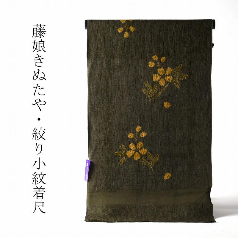 フルオーダー手縫いお仕立て付き 正絹 日本の絹丹後ちりめん 絞りの名門 藤娘きぬたや 絞り染め高級小紋 鶯色に山吹色 送料無料