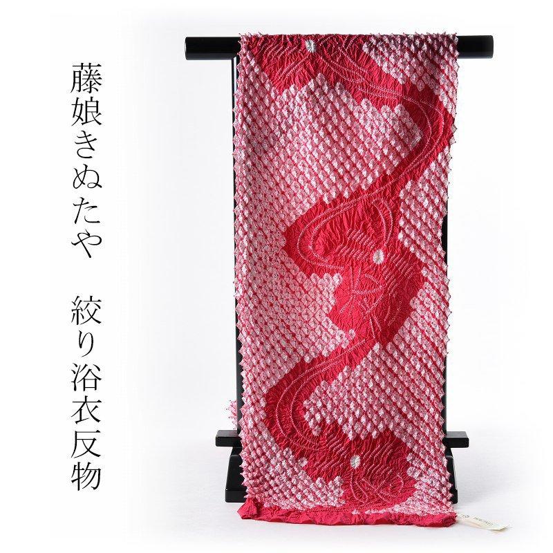 絞り浴衣 フルオーダー手縫いお仕立て付き 名門藤娘きぬたや ピンク/とんぼ