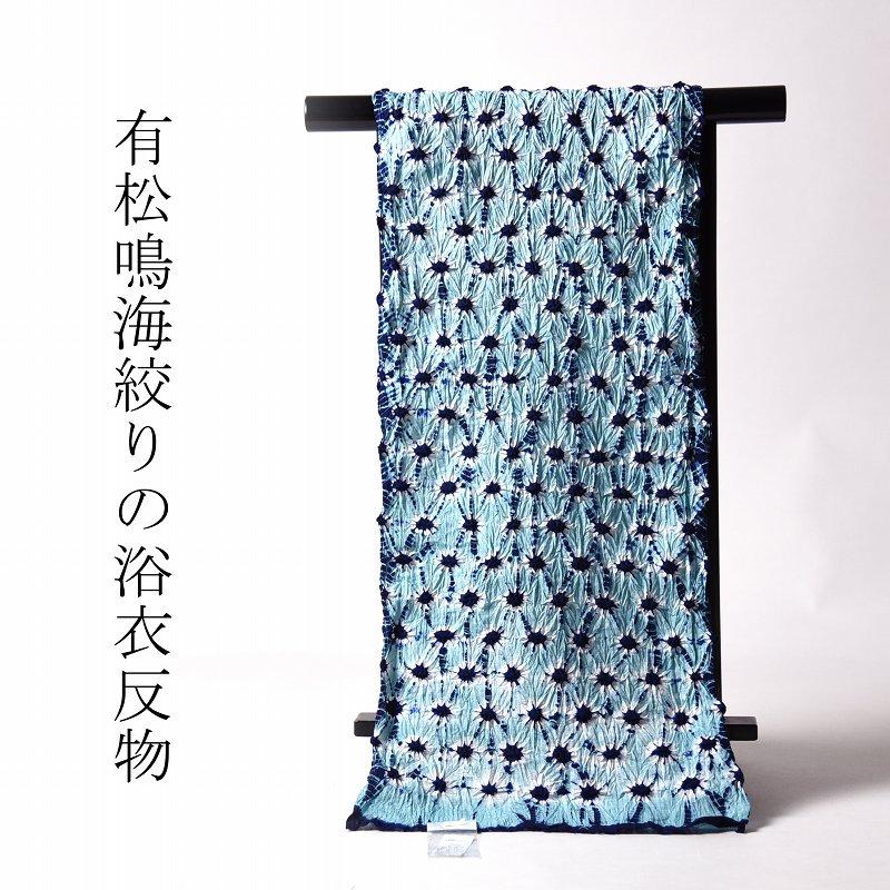 有松鳴海絞り 絞り浴衣 ドット模様 水色 反物販売 お仕立て承ります 夏祭りや花火大会に 女性もの レディース 有松絞り 送料無料