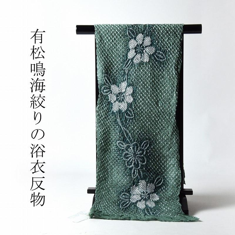 有松鳴海絞り 絞り浴衣 花 モスグリーン色 反物販売 お仕立て承ります 夏祭りや花火大会に 女性もの レディース 有松絞り 送料無料