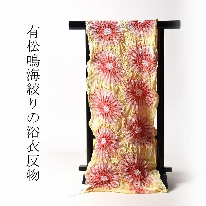 有松鳴海絞り 絞り浴衣 花 黄色 反物販売 お仕立て承ります 夏祭りや花火大会に 女性もの レディース 有松絞り 送料無料