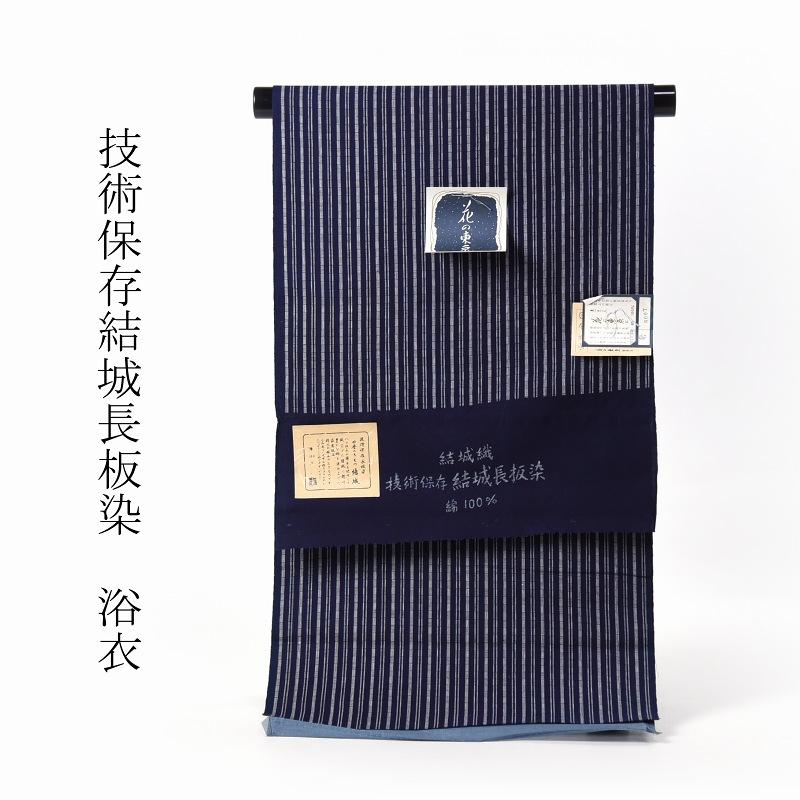 浴衣 反物販売 結城織 技術保存結城長板染 縞 濃紺色 綿100% お仕立て対応 あす楽対応 コーマ地