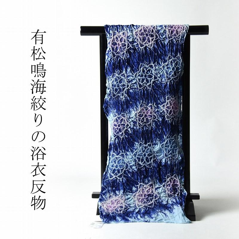 有松鳴海絞り 絞り浴衣 横段の花 青色 反物販売 お仕立て承ります 夏祭りや花火大会に 女性もの レディース 有松絞り 送料無料