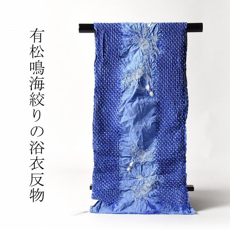 有松鳴海絞り 絞り浴衣 カニ 空色 反物販売 お仕立て承ります 夏祭りや花火大会に 女性もの レディース 有松絞り 送料無料