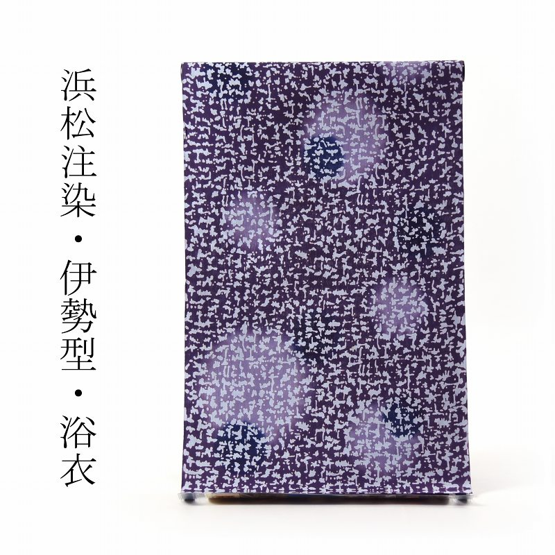浴衣の反物 浴衣 反物販売 伊勢型紙使用 浜松本染 茄子川染 注染 本染ゆかた まだら模様に蛍ぼかし 紫系色 綿100% お仕立て対応 あす楽対応 綿コーマ 広幅