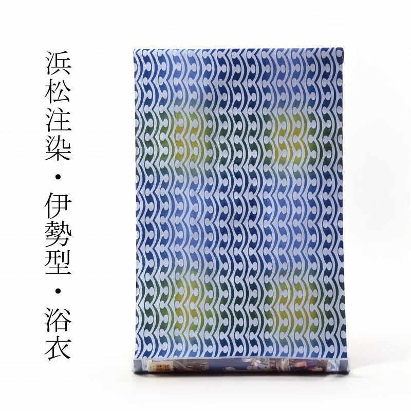 浴衣 反物販売 伊勢型紙使用 浜松本染 茄子川染 注染 本染ゆかた 変わり縞にぼかし 青系色 綿100% お仕立て対応 あす楽対応 綿コーマ 広幅