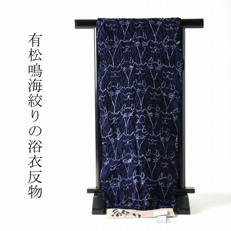 有松鳴海絞り 絞り浴衣 猫 紺色 反物販売 お仕立て承ります 夏祭りや花火大会に 女性もの レディース 有松絞り 送料無料 ねこ ネコ