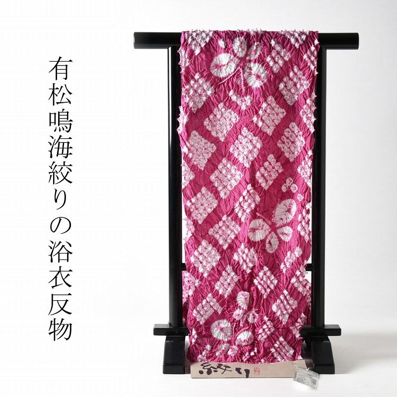 有松鳴海絞り 絞り浴衣 菱形に蝶々 ピンク色 反物販売 お仕立て承ります 夏祭りや花火大会に 女性もの レディース 有松絞り 送料無料
