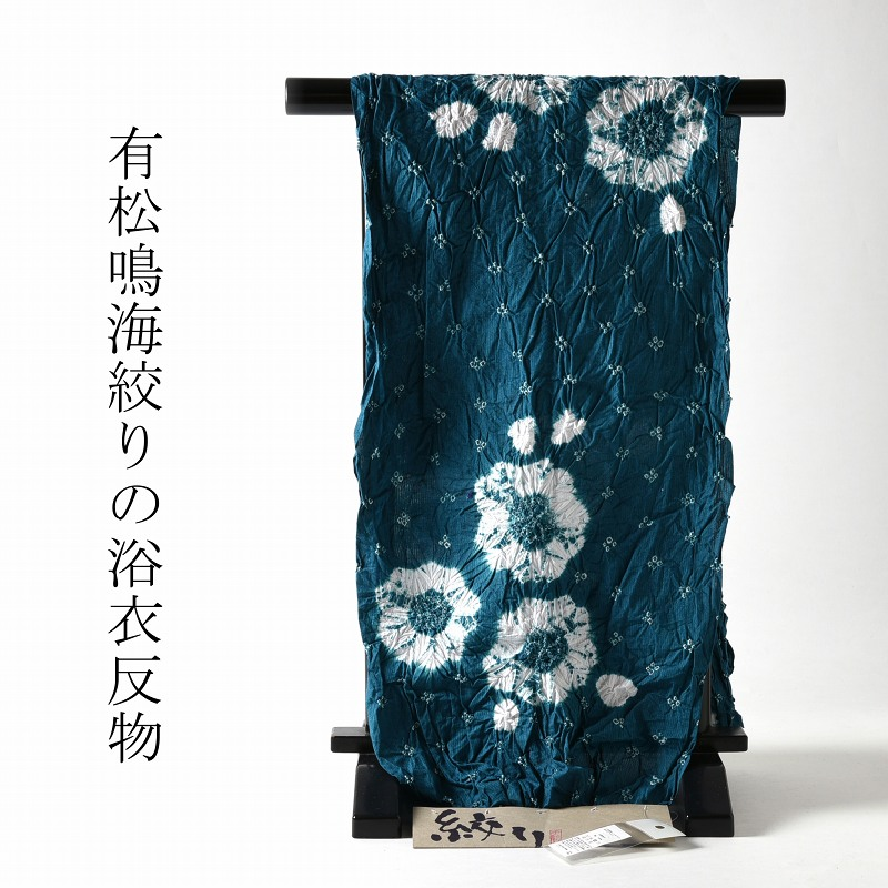 有松鳴海絞り 絞り浴衣 花形 青緑色 反物販売 お仕立て承ります 夏祭りや花火大会に 女性もの レディース 有松絞り 送料無料