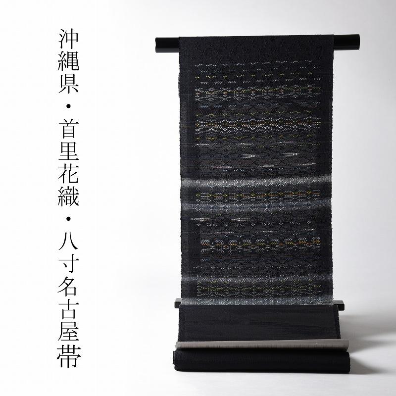 八寸帯 お仕立て付き 沖縄県 首里 花織 手織り 織り帯 八寸名古屋帯(お太鼓柄)正絹 黒色 カジュアル着用 送料無料