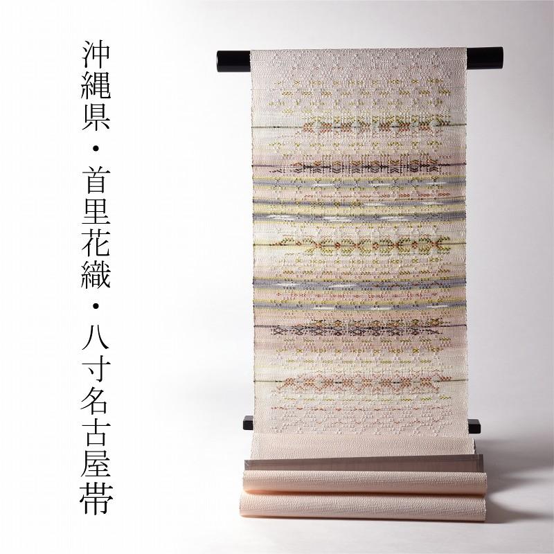 八寸帯 お仕立て付き 沖縄県 首里 花織 手織り 織り帯 八寸名古屋帯(お太鼓柄)正絹 ごく薄いピンク色 カジュアル着用 送料無料