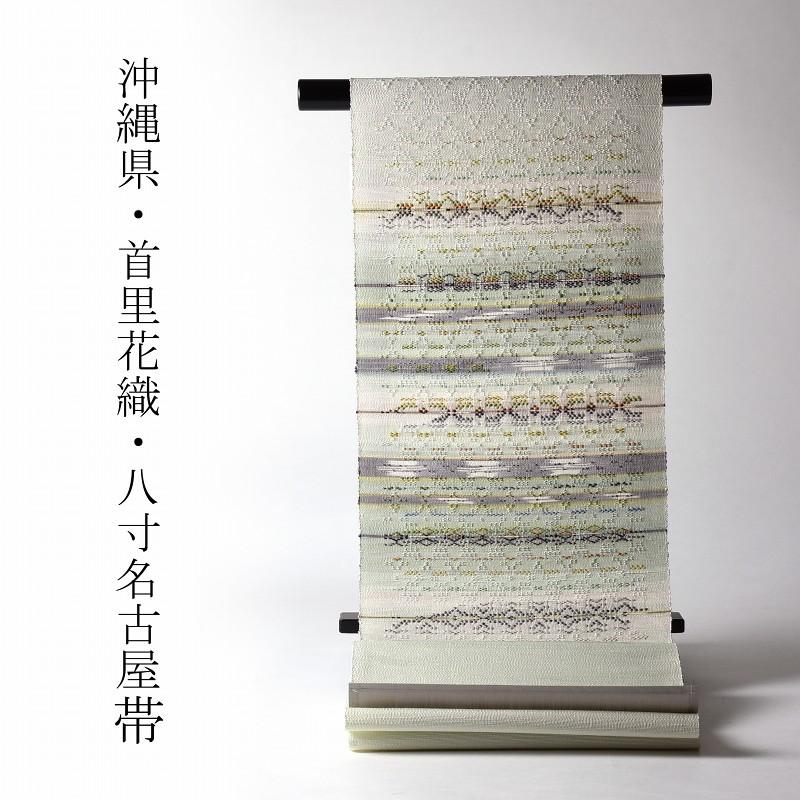 八寸帯 お仕立て付き 沖縄県 首里 花織 手織り 織り帯 八寸名古屋帯(お太鼓柄)正絹 ごく薄い白緑色 カジュアル着用 送料無料