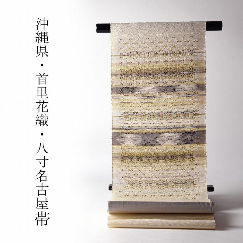 八寸帯 お仕立て付き 沖縄県 首里 花織 手織り 織り帯 八寸名古屋帯(お太鼓柄)正絹 薄い生成り色 カジュアル着用 送料無料
