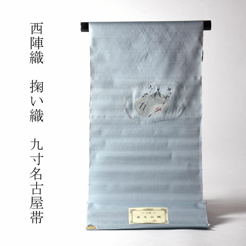 九寸名古屋帯(お太鼓柄) お仕立て付き♪ 西陣織 掬い織 薄めの生地 植物柄 空色 レディース着物/カジュアル/遊び着 送料無料