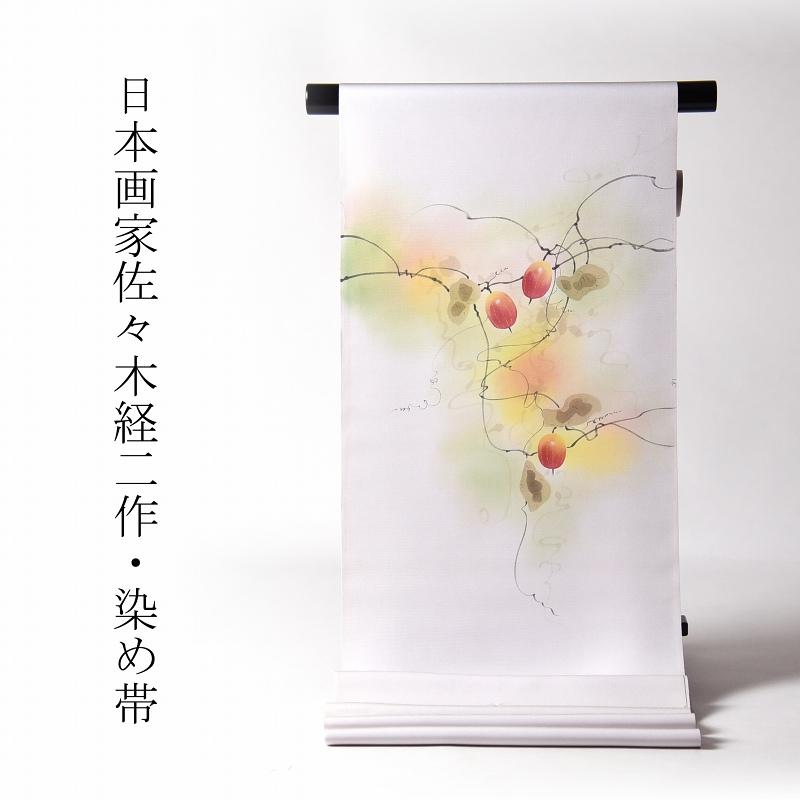 九寸名古屋帯 綿芯お仕立て付き 日本画家「佐々木経二」作 手描き 木の実 明灰色 塩瀬 染め帯 遊び着/カジュアル 送料無料