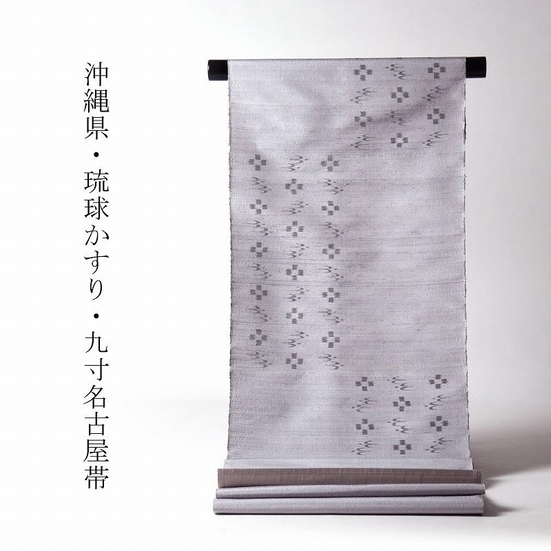 九寸帯 お仕立て付き 琉球かすり 手織り 九寸名古屋帯(六通柄)紬地 灰色 レディース着物/カジュアル/遊び着 送料無料