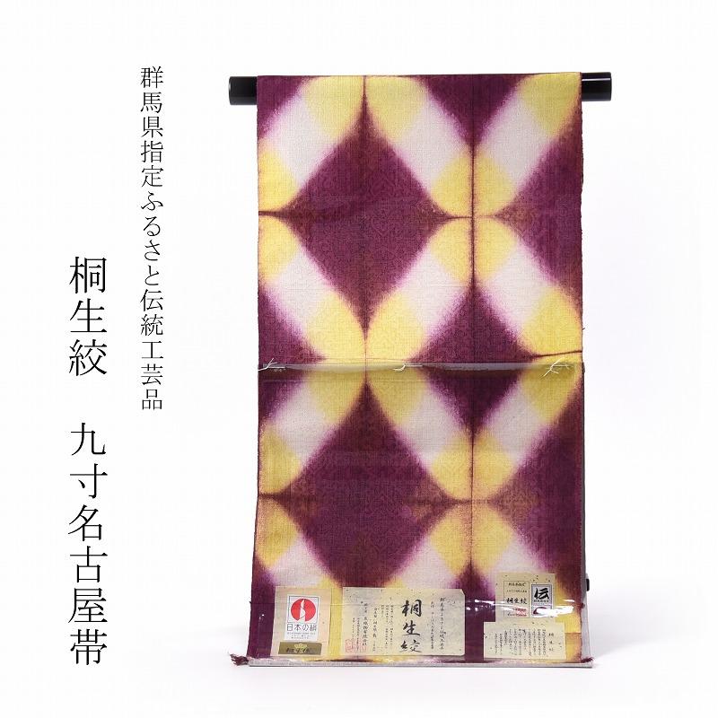 九寸名古屋帯 綿芯お仕立て付き 桐生絞 全通柄 紬地 紫色黄色 レディース着物/カジュアル/遊び着 送料無料