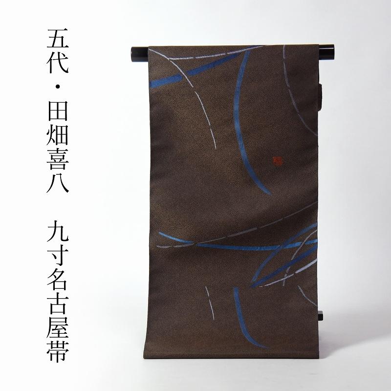 九寸名古屋帯 綿芯お仕立て付き 五代田畑喜八 曲線文様 こげ茶色 カジュアル用 送料無料