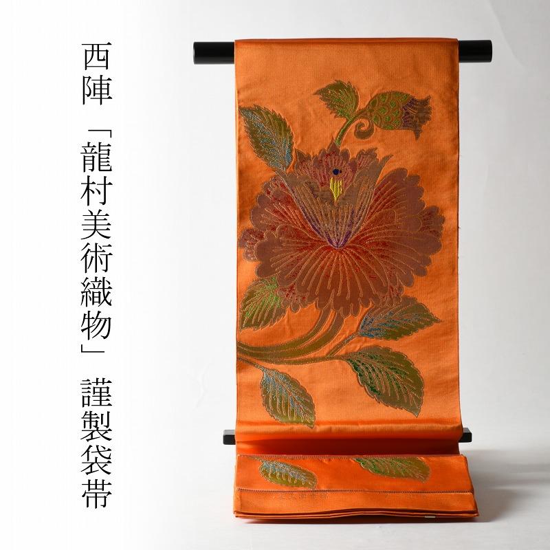 【送料無料】【お仕立て付き!】 西陣名門「龍村美術織物」謹製 たつむら 高級本袋帯(お太鼓柄) 花王富貴錦 橙色