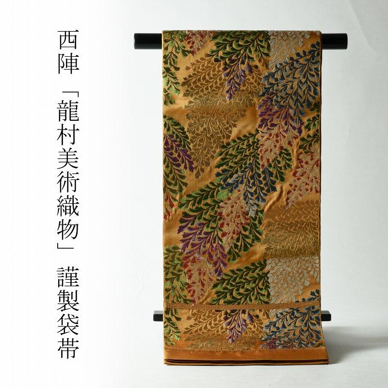【送料無料】【お仕立て付き!】 西陣名門「龍村美術織物」謹製 龍織 高級本袋帯(六通柄) しのぶ錦 金茶色