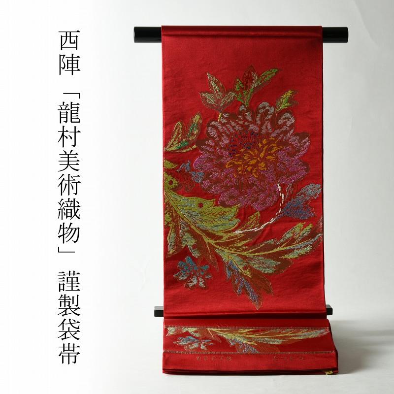 【送料無料】【お仕立て付き!】 西陣名門「龍村美術織物」謹製 たつむら 高級本袋帯(お太鼓柄) 南蛮花王錦 赤色