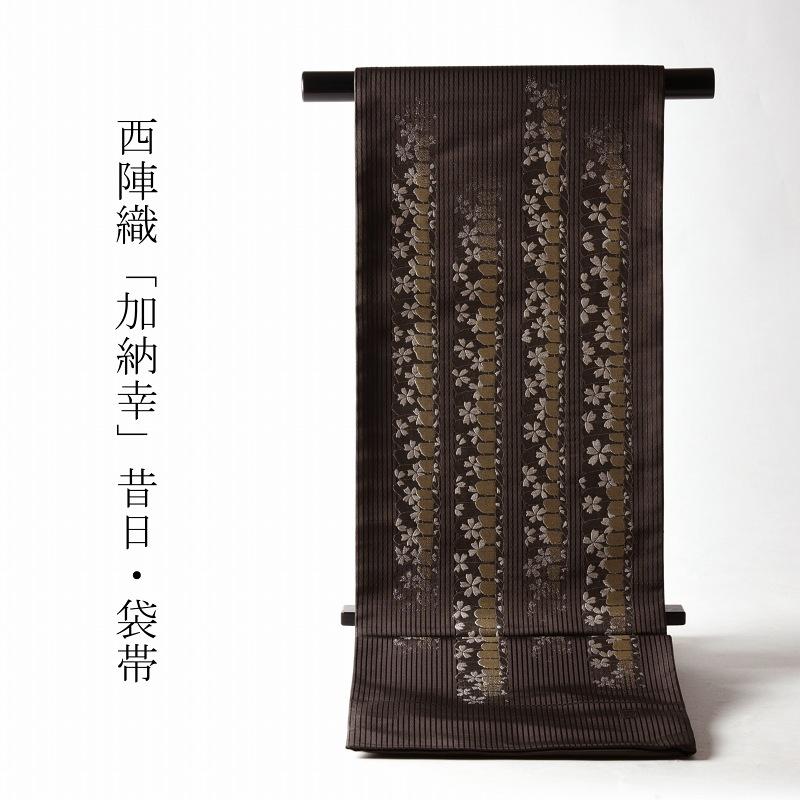袋帯 送料無料 綿芯お仕立て付き 西陣織 加納幸 縦縞に桜 こげ茶色 銀糸使用 六通柄 セミフォーマル用・準礼装用