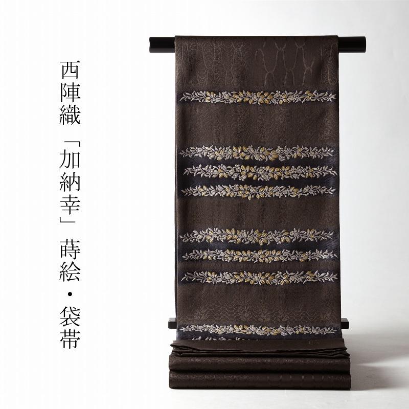 袋帯 送料無料 綿芯お仕立て付き 西陣織 加納幸 藤を背景に横段の植物 こげ茶色 金糸使用 六通柄 セミフォーマル用・準礼装用 単衣にも可