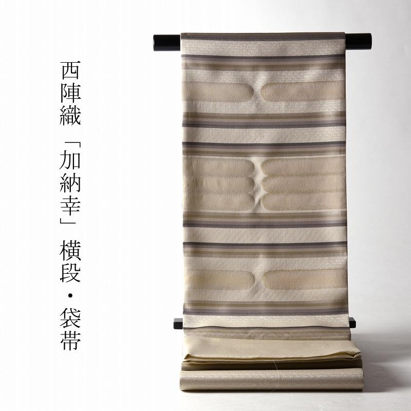 袋帯 送料無料 綿芯お仕立て付き 西陣織 加納幸 横段のヱ霞風 薄い砂系色 銀糸使用 六通柄 セミフォーマル用・準礼装用 単衣にも可