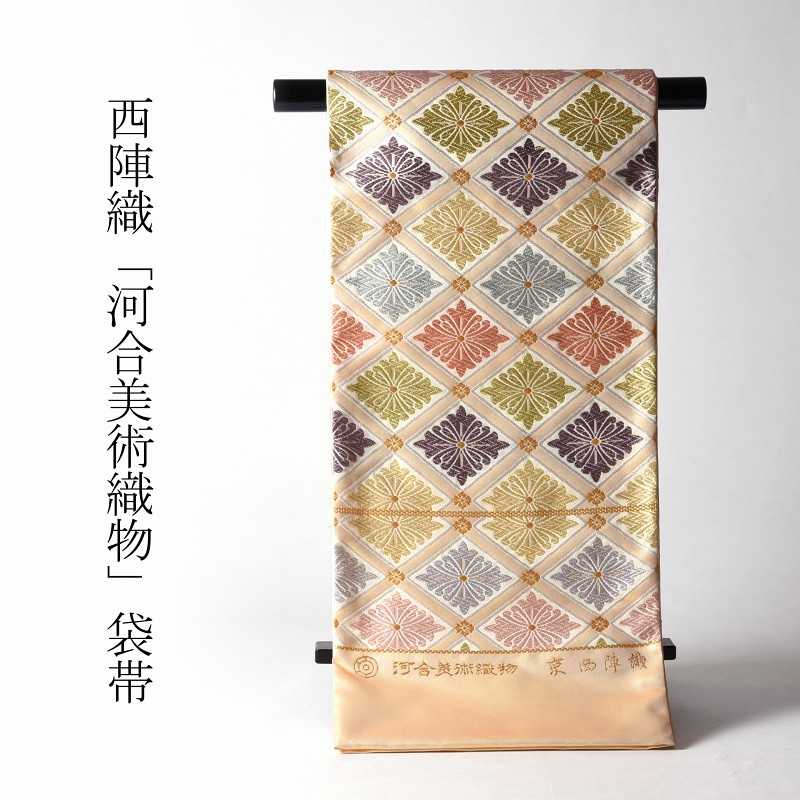 袋帯 送料無料 綿芯お仕立て付き 西陣織 河合美術織物 能寿菱格子華文 金ベージュ色 六通柄 セミフォーマル用・準礼装用 入卒式、宮参り、七五三にオススメです。