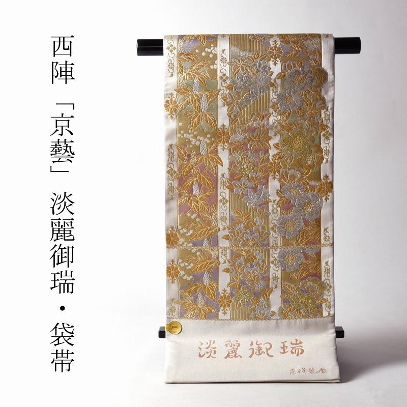 綿芯お仕立て付き 京都西陣「京藝」謹製 高級袋帯(六通) 淡麗御瑞/壱條麗金 礼装用 準礼装用