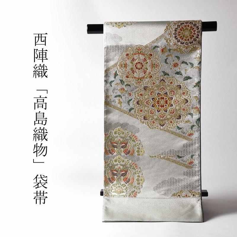 品揃え豊富で 袋帯 送料無料 綿芯お仕立て付き 西陣織 高島織物 セミフォーマル用 六通柄 裂取華文 明銀色 レディース着物/和服/結婚式/入卒式/結納/パ-ティ-/付き添い/お出かけ, サヌキシ:8e32d35b --- briefundpost.de