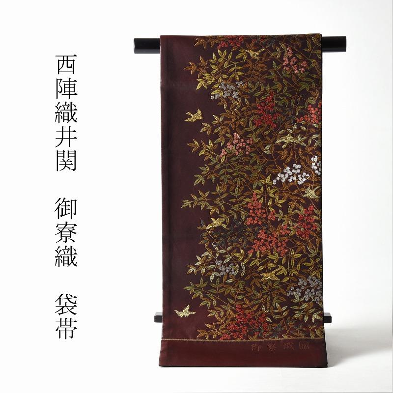 袋帯 西陣織井関 御寮織 雀に南天文 濃い臙脂茶色 六通柄 セミフォーマル用 送料無料 お仕立て付き♪