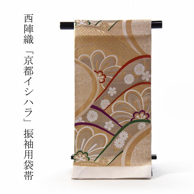振袖用 袋帯 お仕立て付き 正絹 西陣織 京都イシハラ謹製 波に大花 生成りに淡い金色 着物/和服/礼装用/成人式 送料無料
