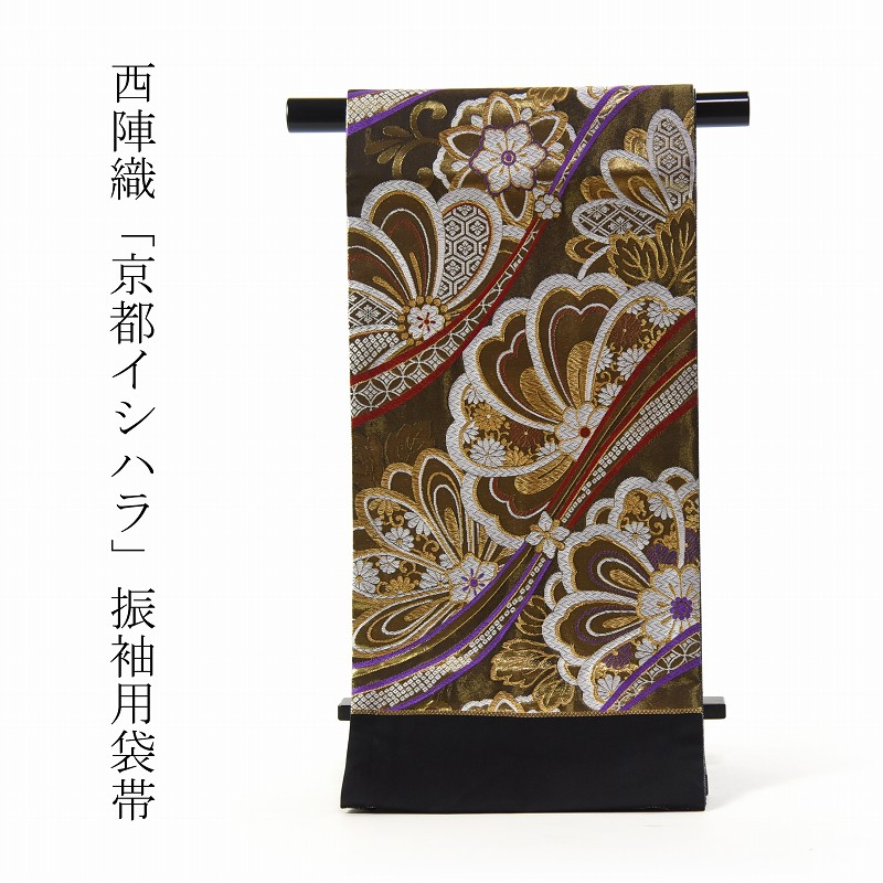 振袖用 袋帯 お仕立て付き 正絹 西陣織 京都イシハラ謹製 曲線に大花 黒地に金色 着物/和服/礼装用/成人式 送料無料