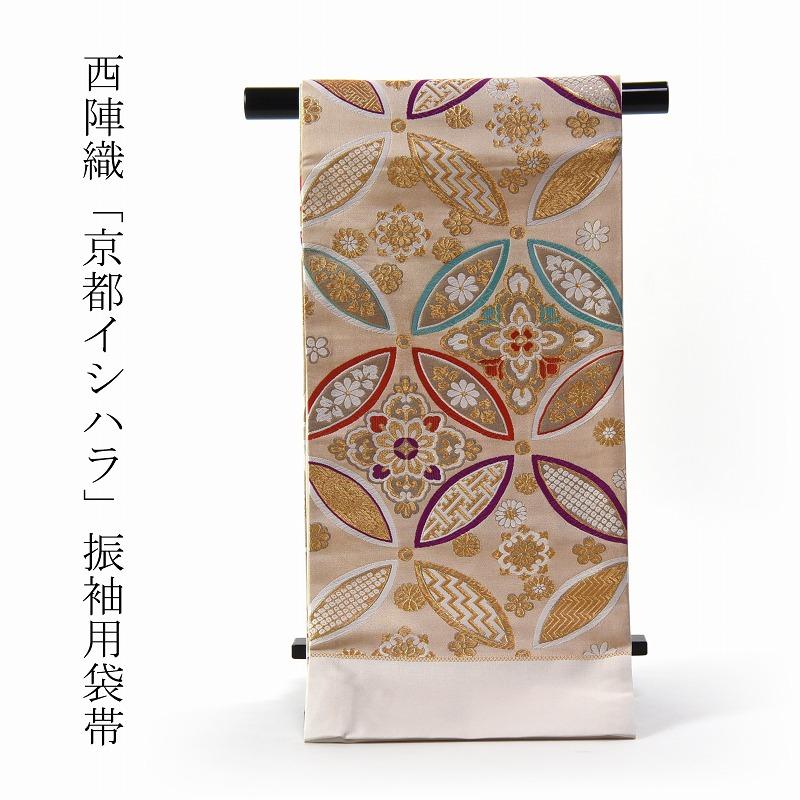振袖用 袋帯 お仕立て付き 正絹 西陣織 京都イシハラ謹製 七宝 生成りに淡い金色 着物/和服/礼装用/成人式 送料無料