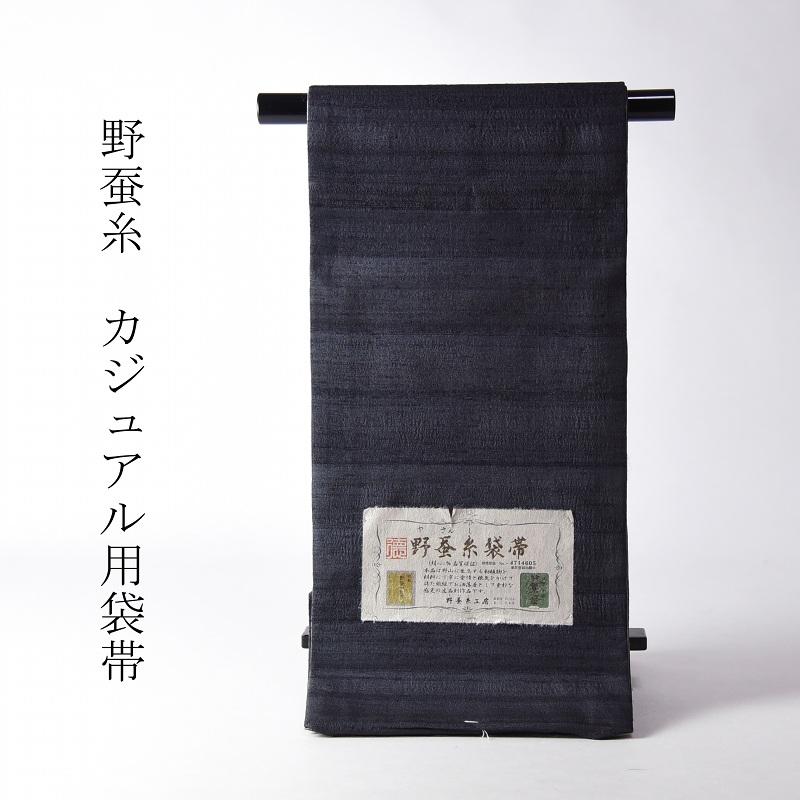 袋帯 綿芯お仕立て付き 天然繭 野蚕糸きもの 濃グレー色 お洒落用(遊び着・カジュアル)両面可能 送料無料