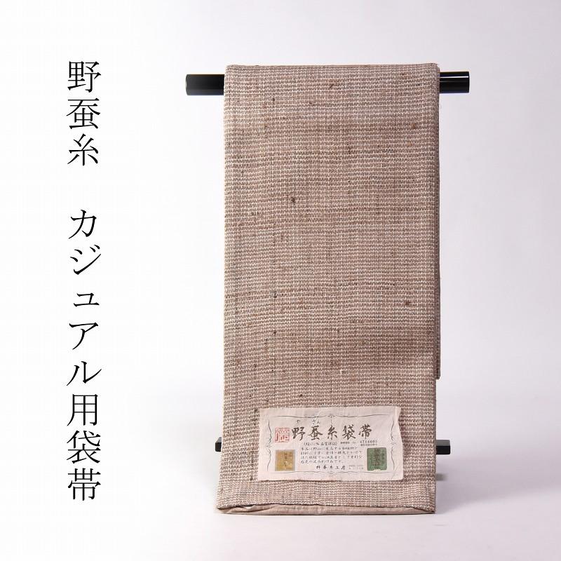 袋帯 綿芯お仕立て付き 天然繭 野蚕糸きもの 編み織 薄ベージュ色 お洒落用(遊び着・カジュアル)両面可能 送料無料