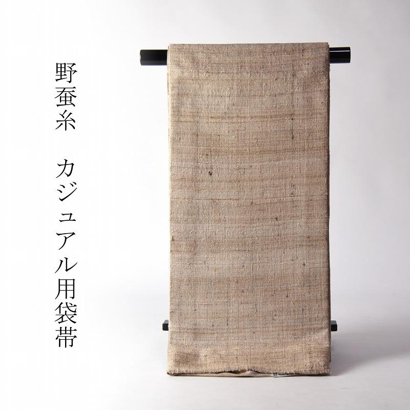 袋帯 綿芯お仕立て付き 天然繭 野蚕糸きもの 薄ベージュ色 お洒落用(遊び着・カジュアル)両面可能 送料無料
