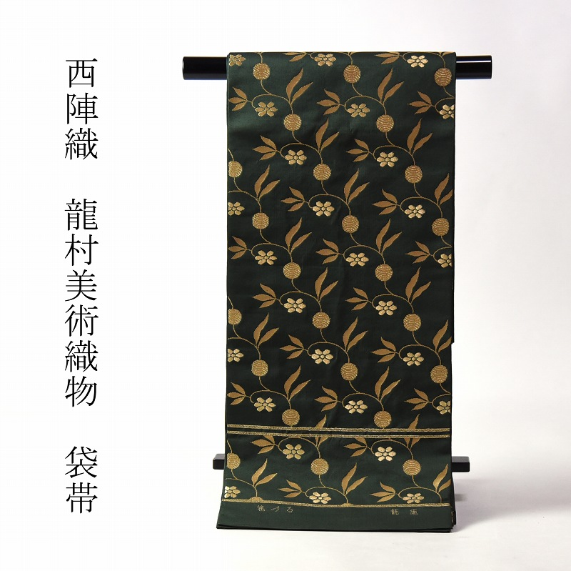 袋帯 お仕立て付き 西陣織 龍村美術織物謹製 龍織 笹づる カジュアル~セミフォーマル着物用 六通柄 深緑色