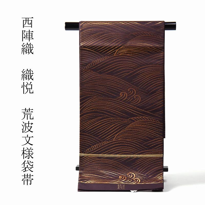 袋帯 お仕立て付き 西陣織 織悦謹製 荒波文様 セミフォーマル着物用 全通柄 紫みの茶色