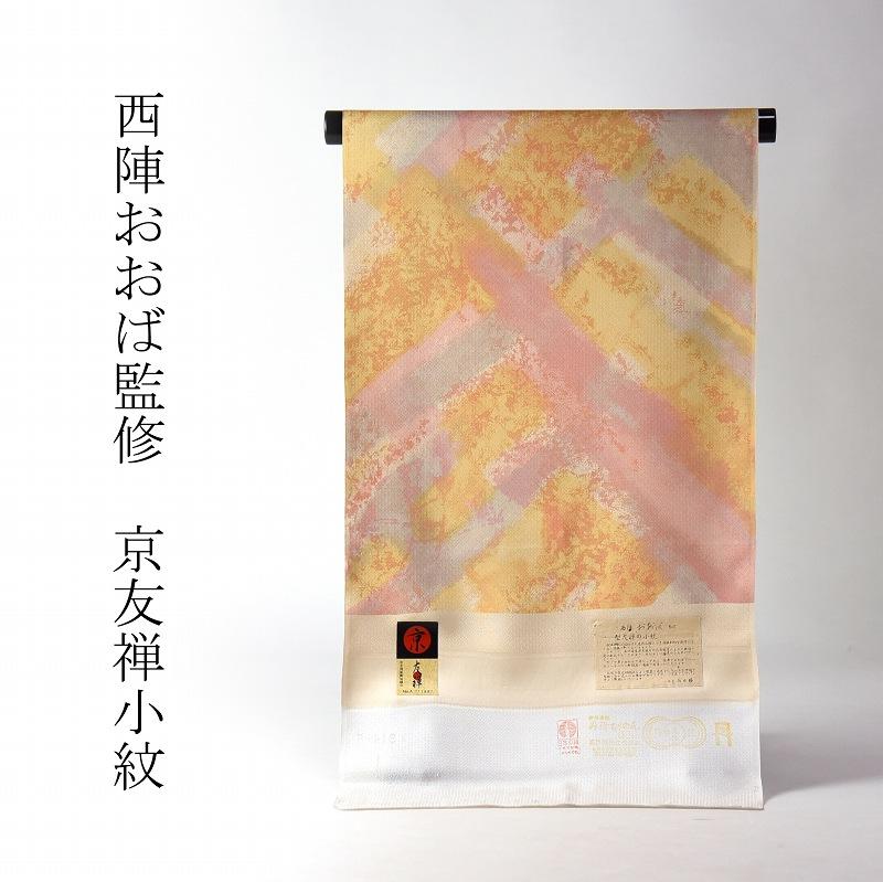 小紋 お仕立て付き 京友禅 西陣 おおば 抽象的模様 暖色系 裄70.5cmまで 送料無料【着尺/反物/着物/和服/礼装】