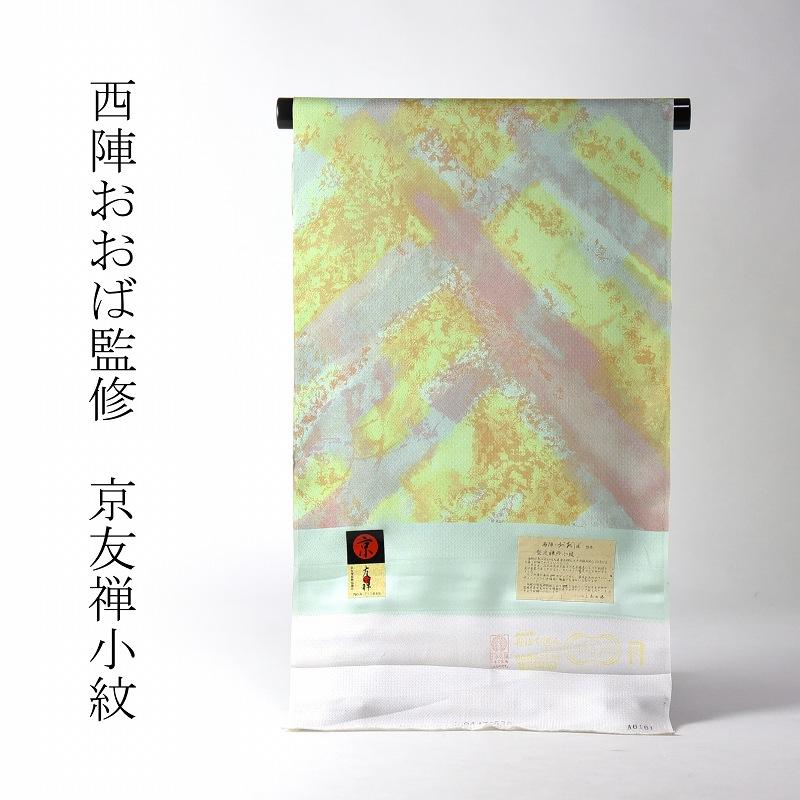 小紋 お仕立て付き 京友禅 西陣 おおば 抽象的模様 緑系色 裄70.5cmまで 送料無料【着尺/反物/着物/和服/礼装】