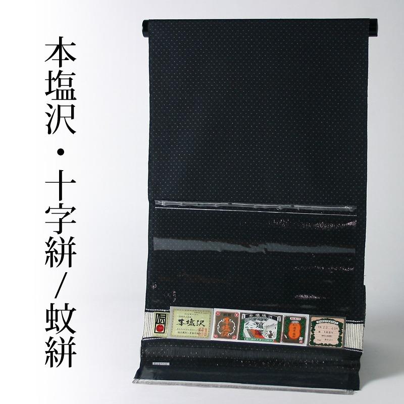 本塩沢 伝統的工芸品 塩沢紬 十字絣/蚊絣 黒 高級着尺 フルオーダー手縫いお仕立て付き