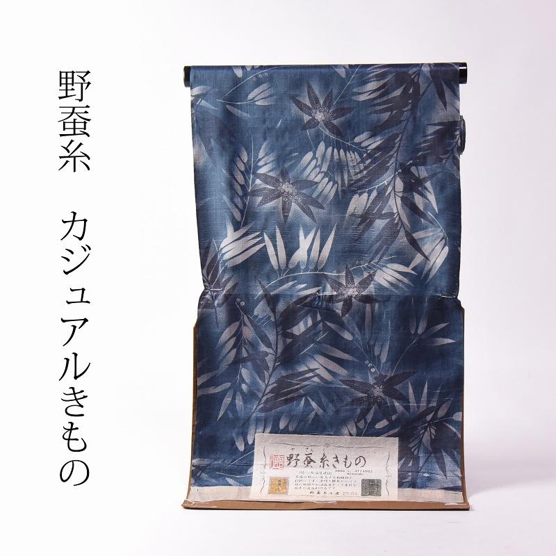 野蚕糸 袷手縫いお仕立て付き 天然繭 野蚕糸きもの 高級紬 葉のシルエット/藍系色 お洒落キモノ 広幅反物 裄73.5cmまで 送料無料