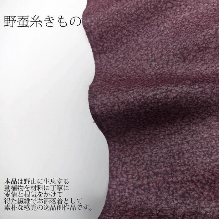 【送料無料】【フルオーダー手縫いお仕立て付き】 天然繭 野蚕糸きもの 最高級紬着尺(広幅) たたき染め/紫色 お洒落キモノ