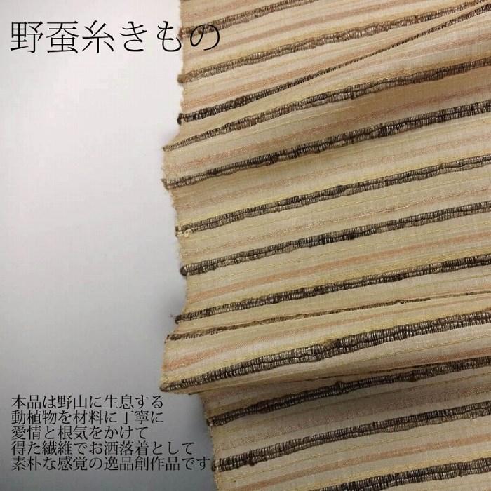 【送料無料】【フルオーダー手縫いお仕立て付き】 天然繭 野蚕糸きもの 最高級紬着尺(広幅) 横縞織/薄ベージュ色 お洒落キモノ