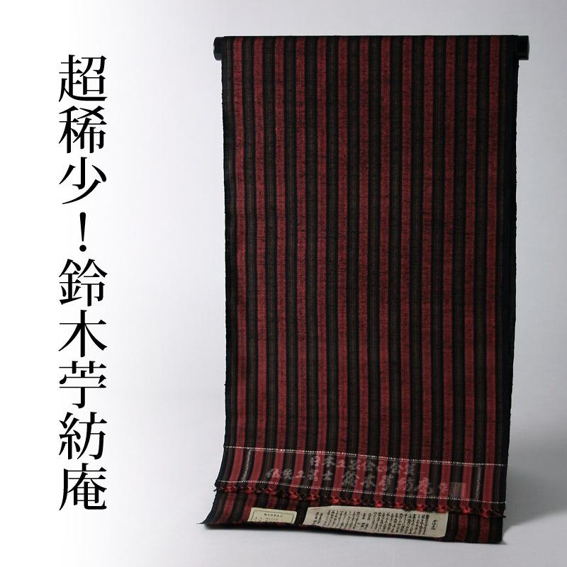 超逸品!超稀少!お宝級商品!「鈴木苧紡庵」氏作 最高級紬着尺 正絹