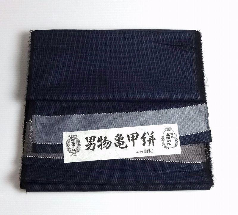 ポッキリ価格 送料無料 フルオーダーお仕立て付き 在庫処分価格で! 正絹 男の着物 着物と羽織 男物亀甲絣 100山亀甲 疋 黒・藍 身長170cmまで 裄丈約71cmまで