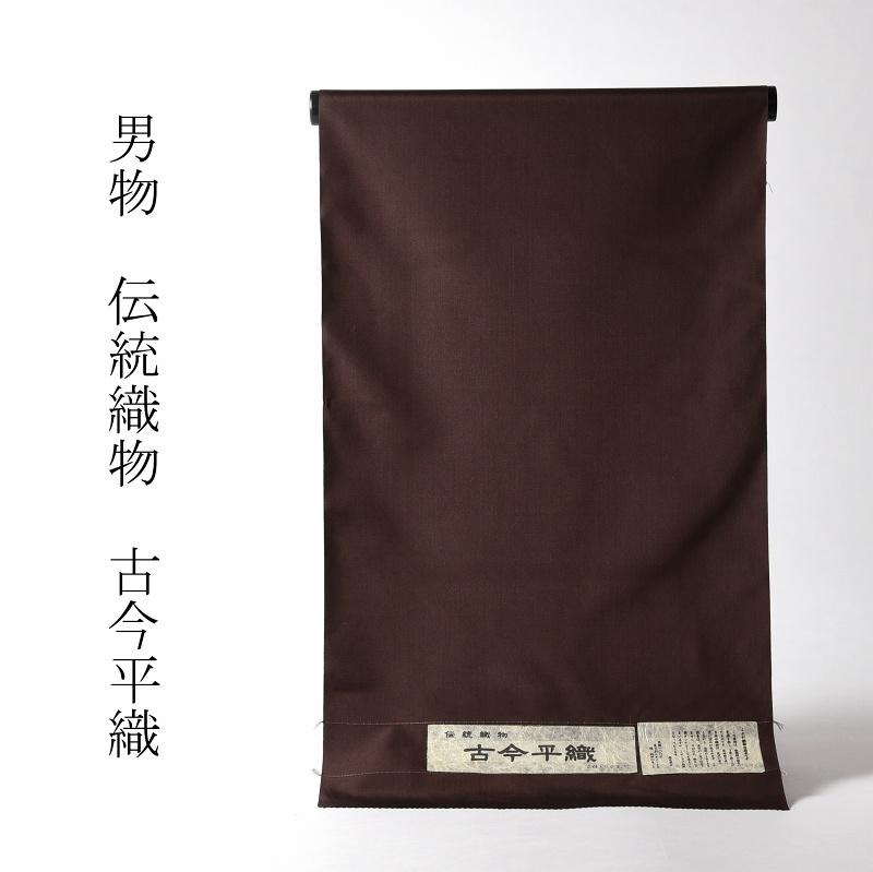 男物 着物 手縫いお仕立て付き 伝統織物 古今平織 濃い茶色 無地 13m×39.6cm 反物/男着物/男の着物/殿方 送料無料